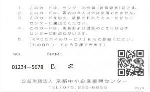 memberscard_back