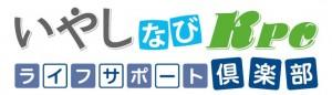 logo_iyashinavi_lifesupportclub