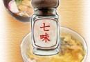 vol.44 香りがポイント、京七味