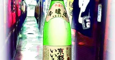 vol.52 一度は酔いたい?! 京の酒場スポット
