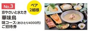 iitokokuizu3