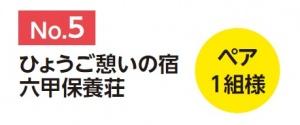 iitokokuizu5
