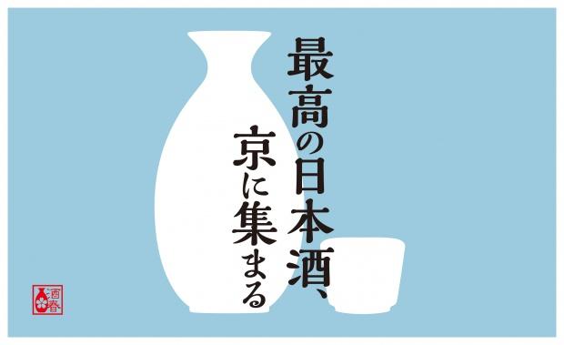 sake17-press_170112-01