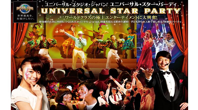 創立50周年記念 ユニバーサル・スター・パーティ