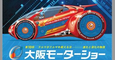 第10回 大阪モーターショー