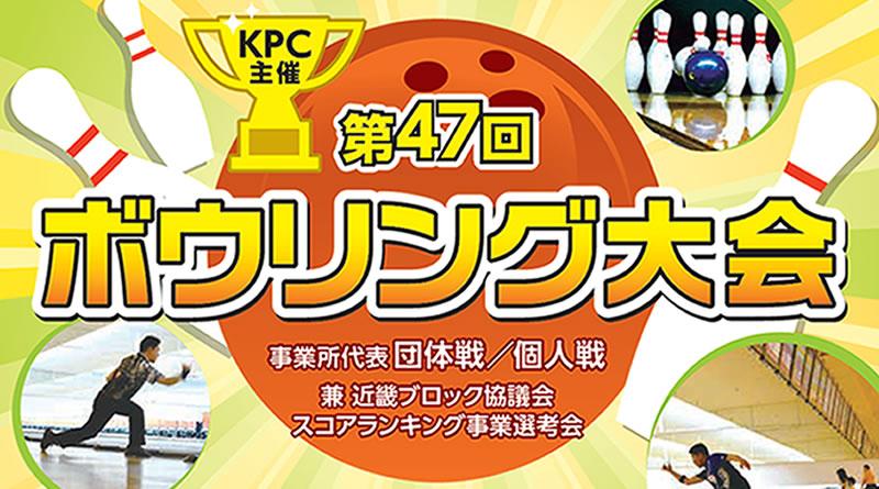 KPC主催 第47回 ボウリング大会