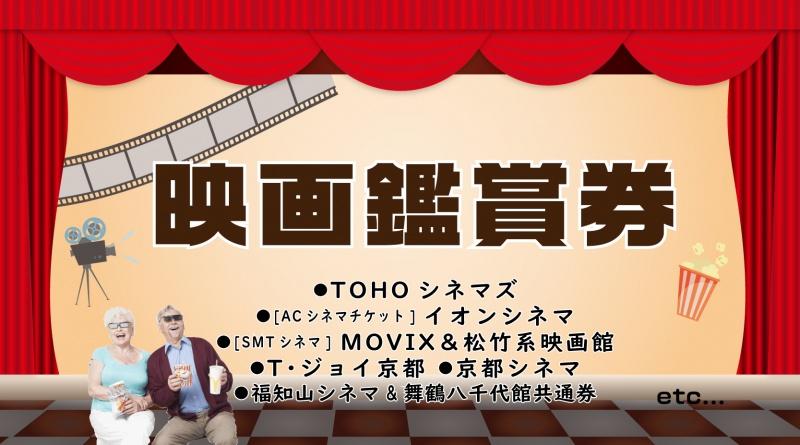 映画鑑賞 バナー-01