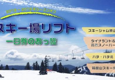 今年もスキー場リフト券、あっ旋いたします。
