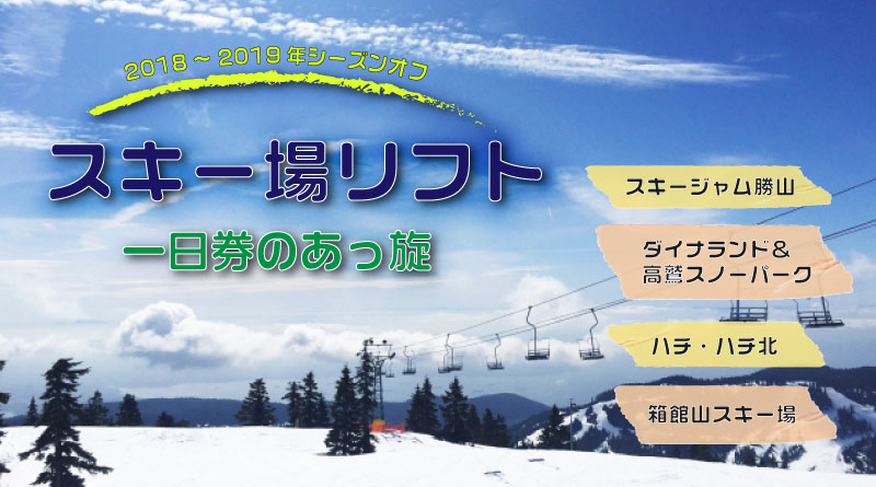 ski2018-2019