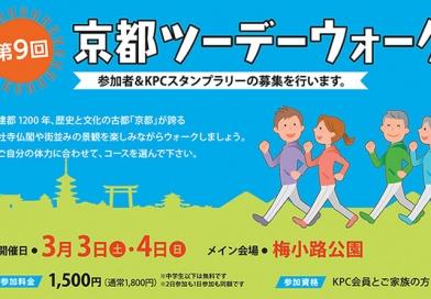 第9 回 京都ツーデーウォーク