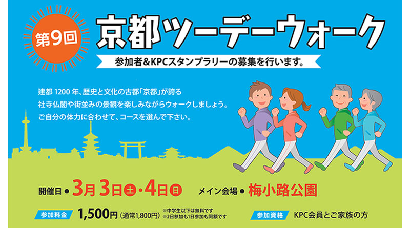 2day-walk