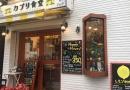 vol.29 カプリ食堂