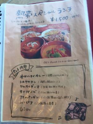 熱帯食堂05