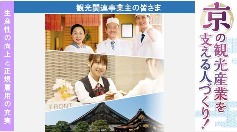 観光関連産業安定雇用促進事業 セミナー