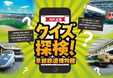 クイズ探検! 京都鉄道博物館