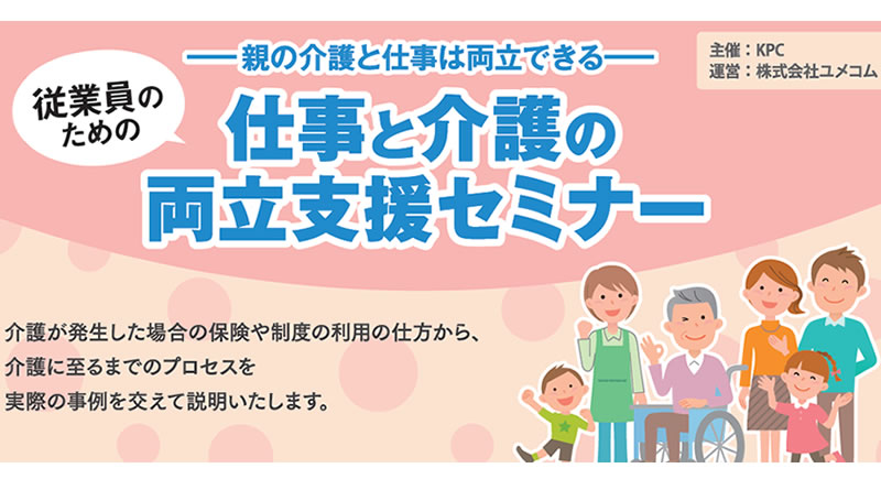 shigotokaigo