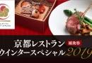 【終了いたしました】京都レストランウインタースペシャル2019[補助券]