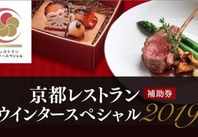 京都レストランウインタースペシャル2019 [補助券]