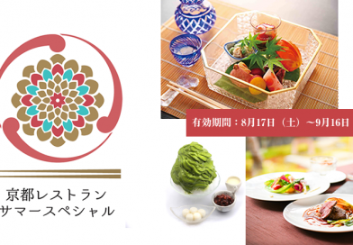 京都レストランサマースペシャル2019[補助券]
