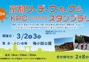 [募集終了] 第10 回 京都ツーデーウォーク& KPC会員家族限定スタンプラリー