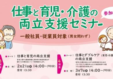 仕事と育児・介護の 両立支援セミナー 【参加無料】