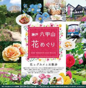 神戸六甲山花めぐり_ビジュアル