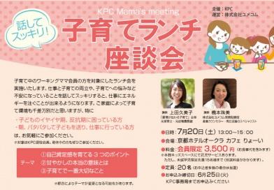 KPC Mama's meeting 子育てランチ座談会