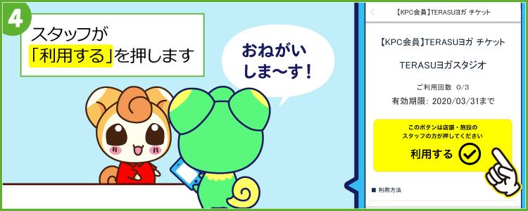 terasu4