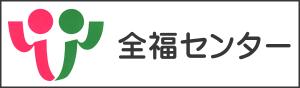 zenpuku600_176