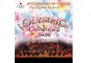 オリンピックコンサート2020 in 大阪 プレミアムサウンドシリーズ