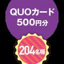 賞品_10_QUO