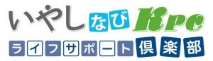 ロゴ_いやしなびKPCライフサポート倶楽部
