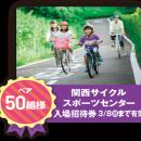 賞品_05_関西サイクルスポーツセンター