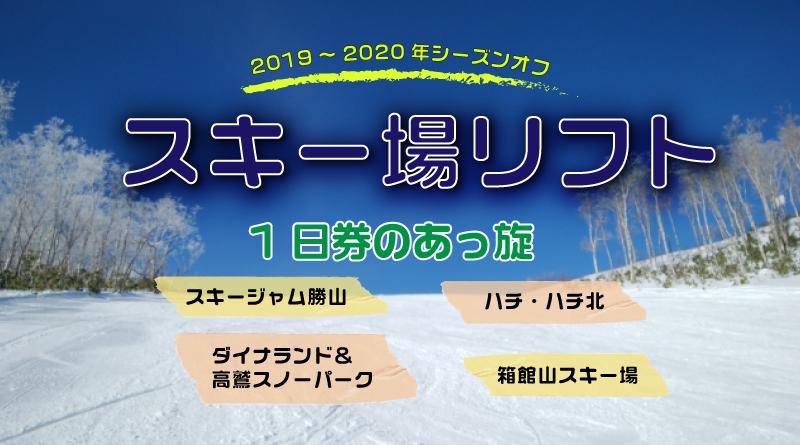 スキー場リフト 1日券のあっ旋 2019 ~2020