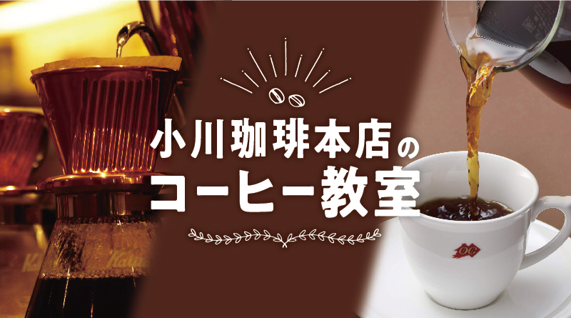 iyashi2020_2_web_coffee