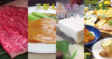 京都ええ店食べある記 2周目キャンペーン