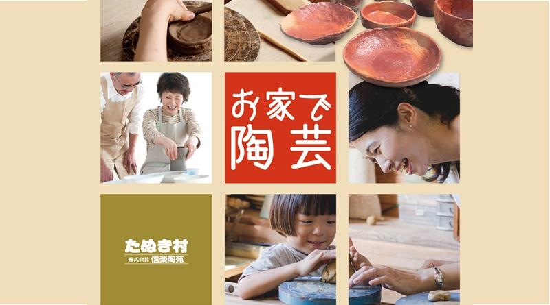 STAY HOME <お家で陶芸>