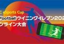 【終了いたしました】KPC eSPORTS CUP vol.1