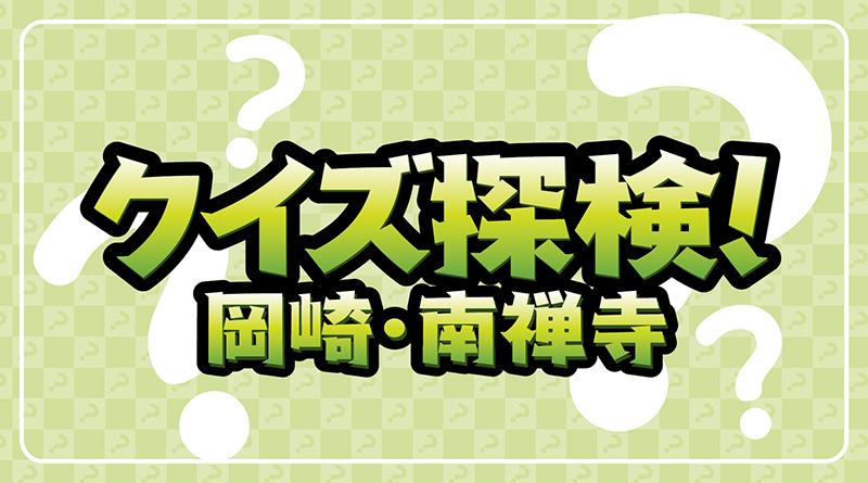 クイズ探検! 岡崎・南禅寺