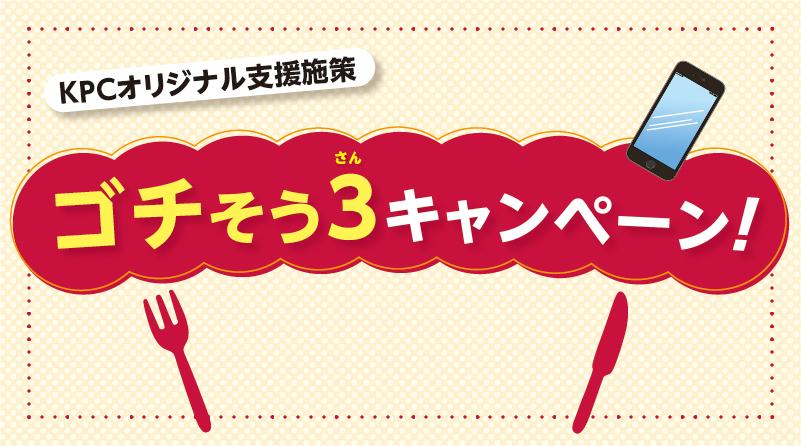ゴチそう3(ごちそうさん) キャンペーン