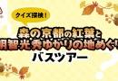 クイズ探検!バスツアー 森の京都紅葉と明智光秀ゆかりの地めぐり
