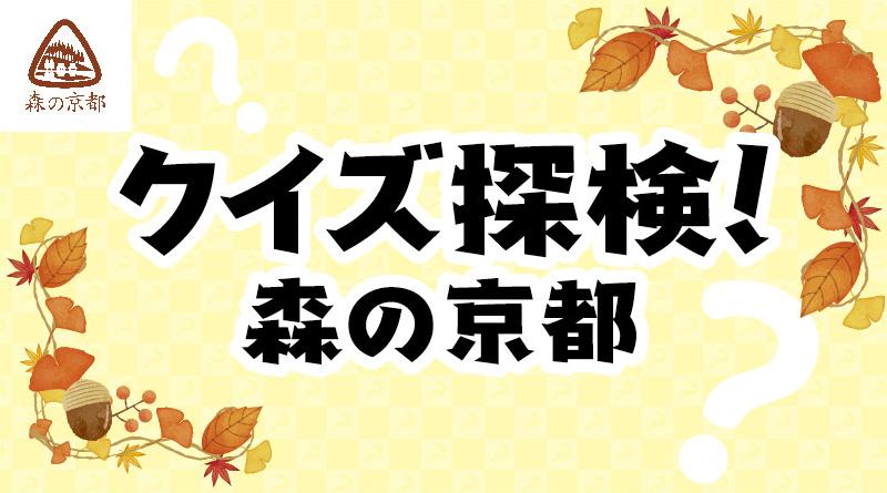 クイズ探検! 森の京都の紅葉と明智光秀ゆかりの地めぐり