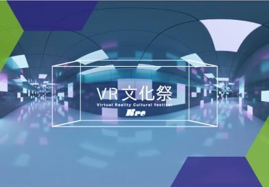 VR文化祭 開催中