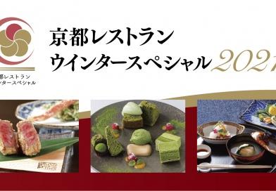 京都レストランウインタースペシャル2021 補助コード