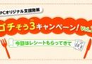 ゴチそう3(ごちそうさん) キャンペーン Vol.2