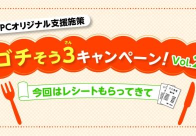 【終了しました】ゴチそう3(ごちそうさん) キャンペーン Vol.2