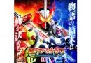 仮面ライダースーパーライブ2021 京都舞鶴公演