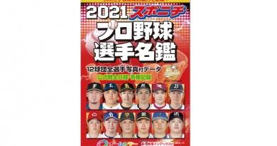 プロ野球選手名鑑 2021