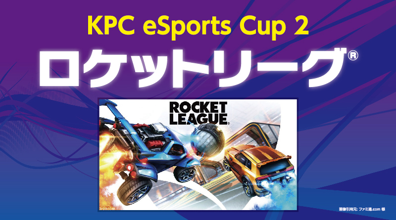 KPC eSports CUP vol.2
