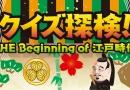 クイズ探検!THE Beginning of 江戸時代